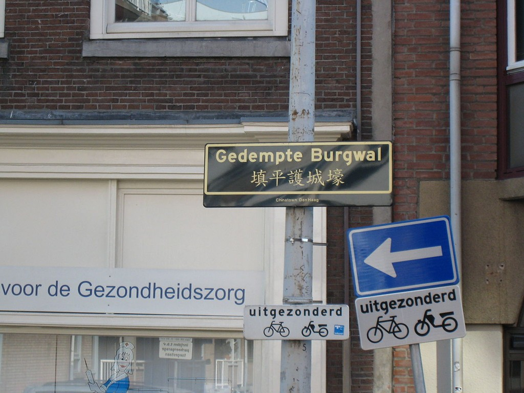 Gedempte Gracht, The Hague